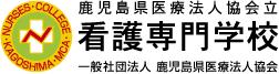 鹿児島県 医療法人協会立 看護専門学校